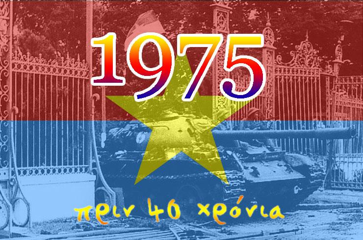1975: the year Saigon fell