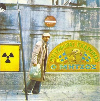 Μεταφοραί Εκδρομαί ο Μήτσος (1976)