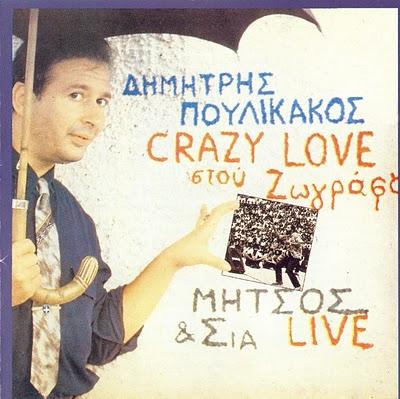 Crazy Love στου Ζωγράφου (1979)